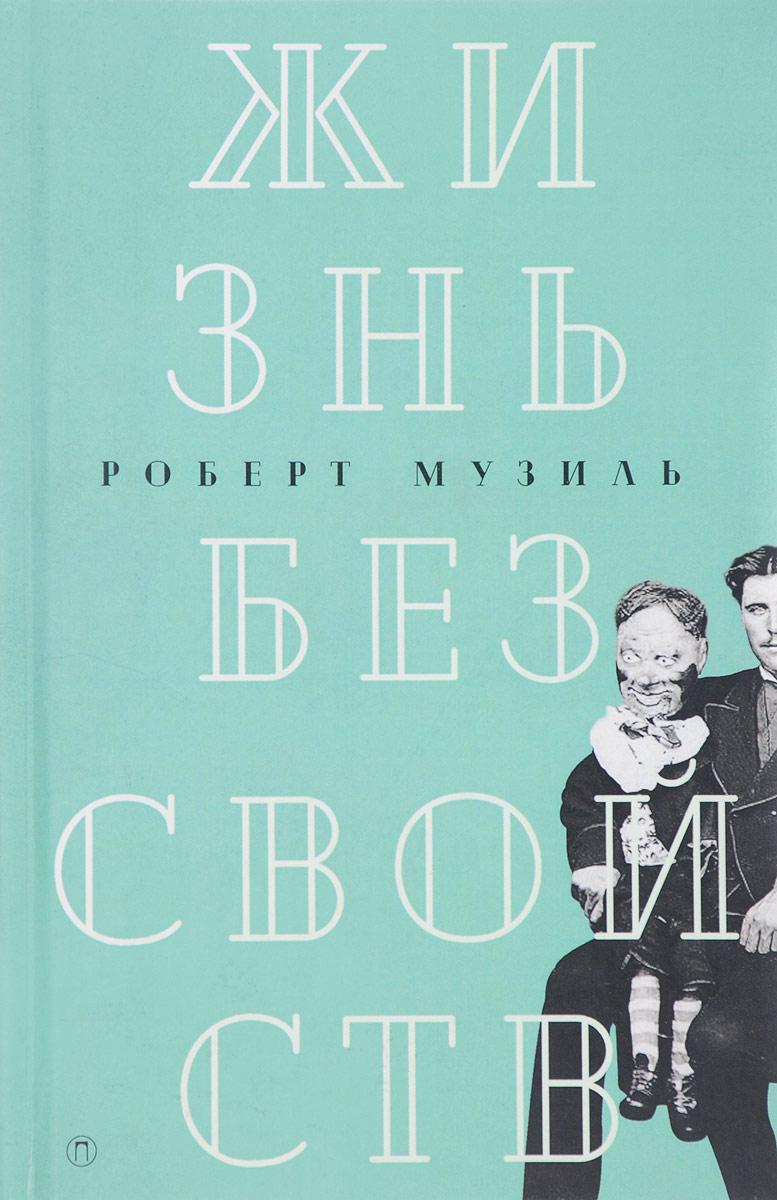 Роберт Музиль Жизнь без свойств