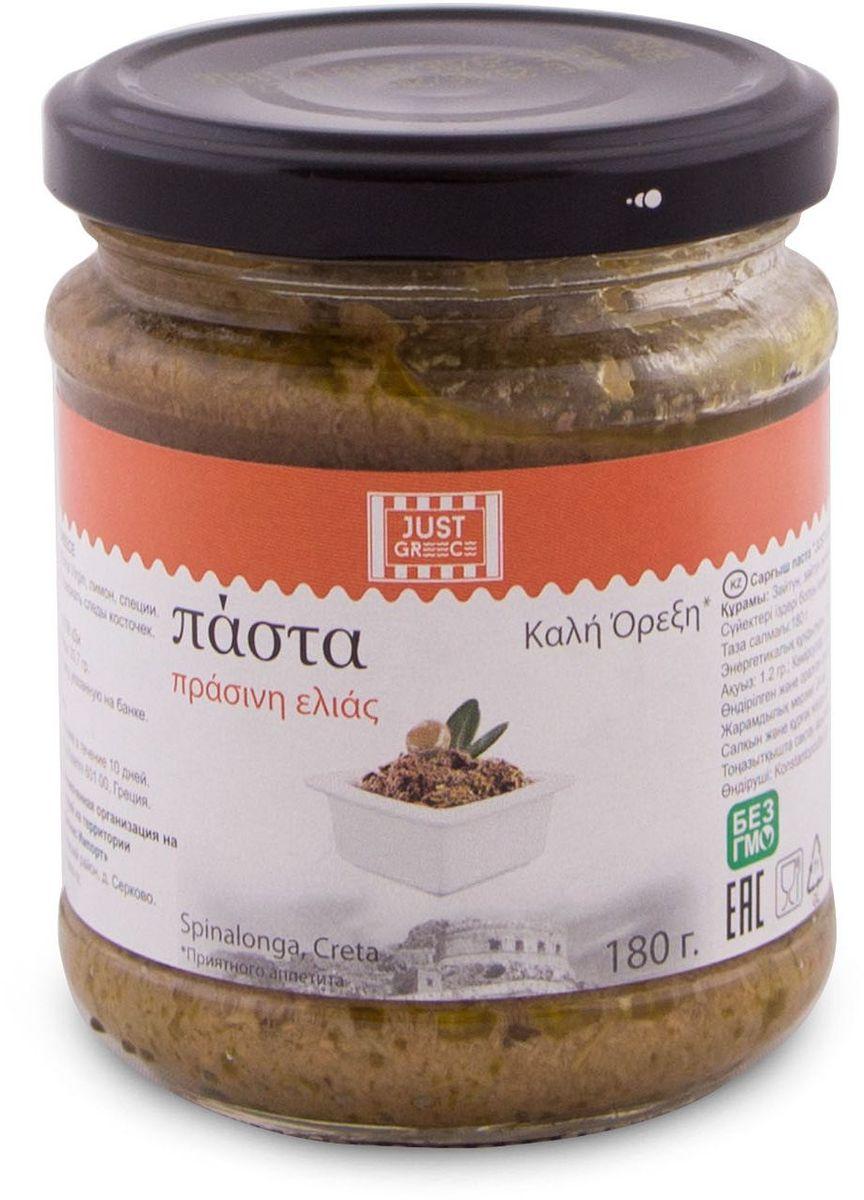 Just Greece паста оливковая, 180 г just greece приправа смесь эгейская 150 г