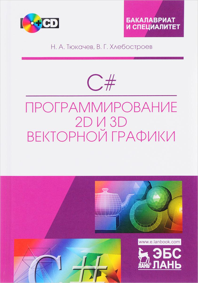Н. А. Тюкачев, В. Г. Хлебостроев C#. Программирование 2D и 3D векторной графики. Учебное пособие (+CD) тюкачев н программирование графики в delphi
