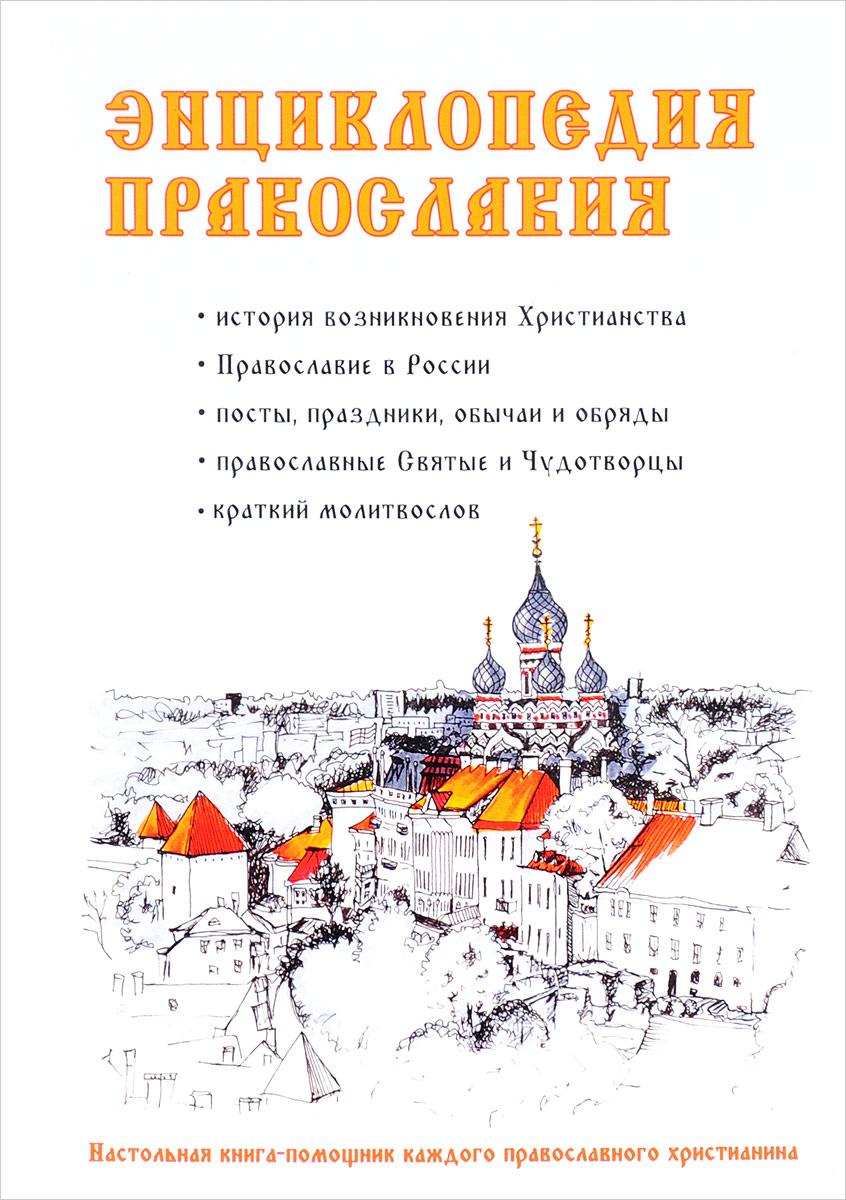 Энциклопедия православия цена