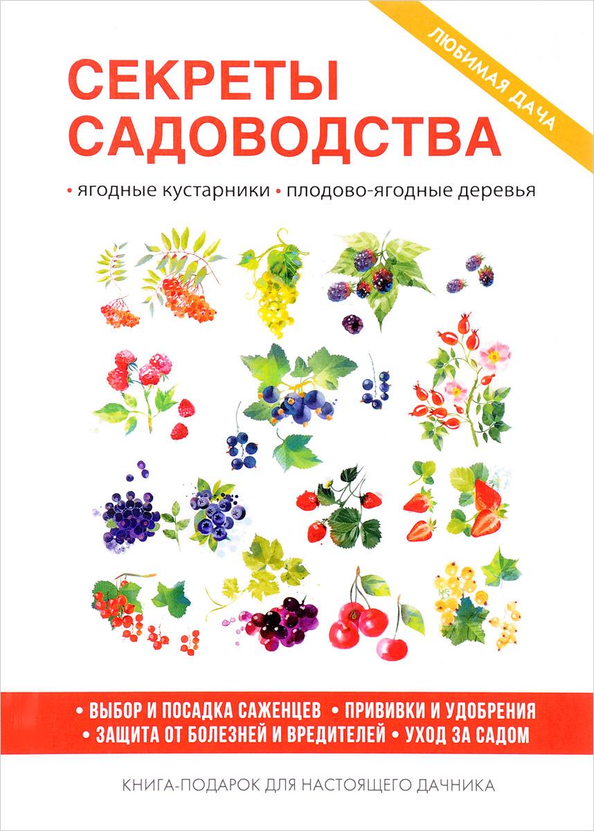 О. В. Николаева Секреты садоводства николаева о секреты садоводства