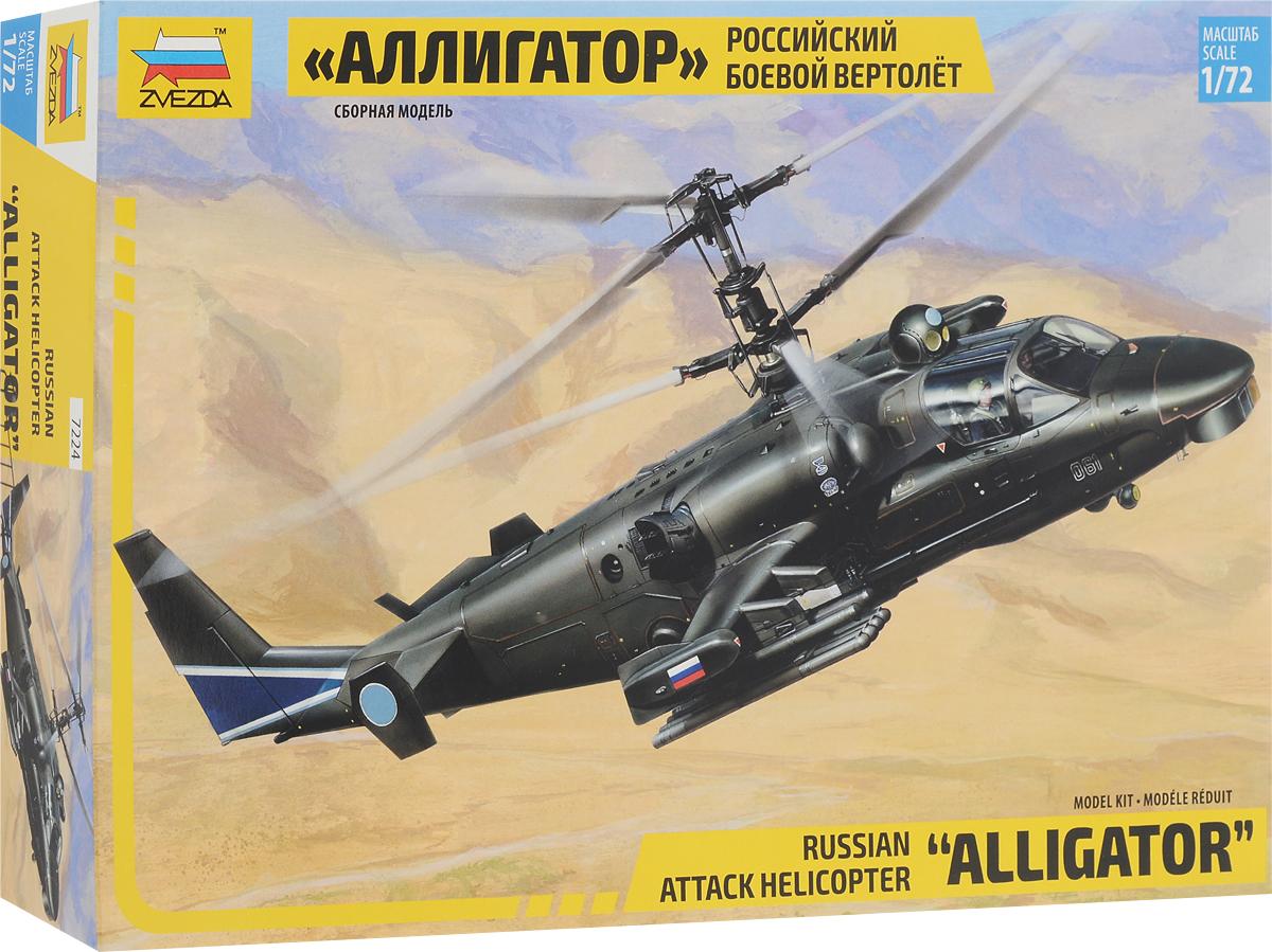 Звезда Сборная модель Российский боевой вертолет Ка-52 Аллигатор николай якубович ударные вертолеты россии ка 52 аллигатор и ми 28н ночной охотник