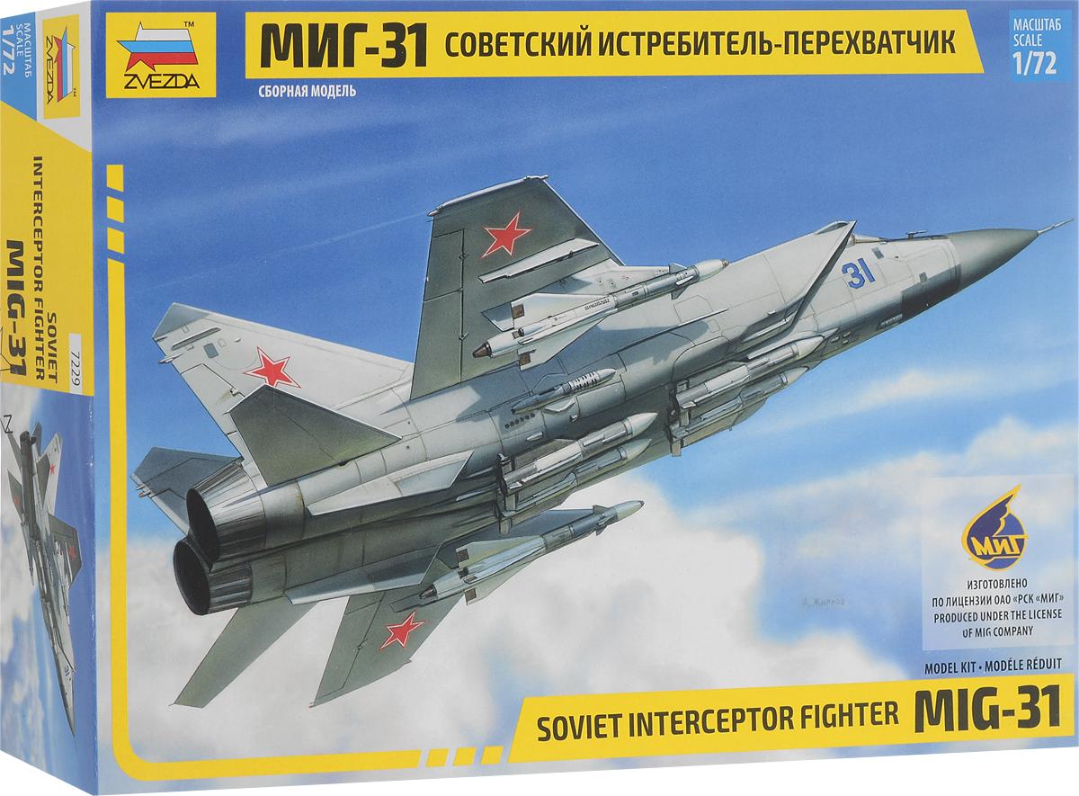 Звезда Сборная модель Советский истребитель-перехватчик МиГ-31 конструкторы звезда модель самолет миг 31
