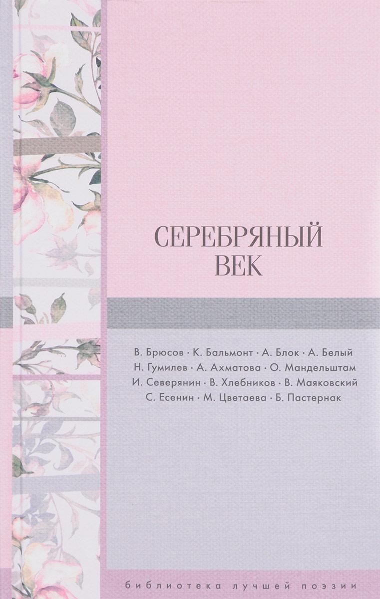 Ахматова Анна Андреевна Серебряный век