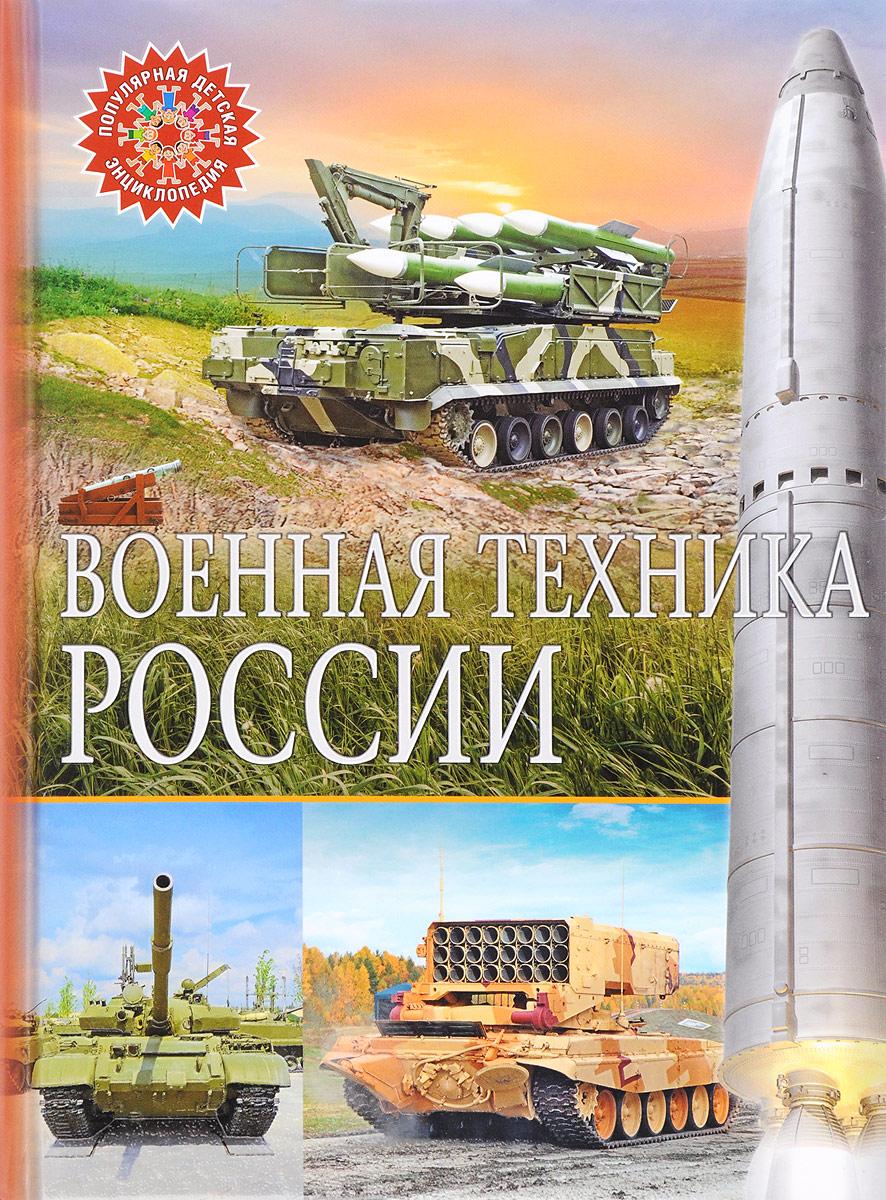 Военная техника России военная техника энциклопедия