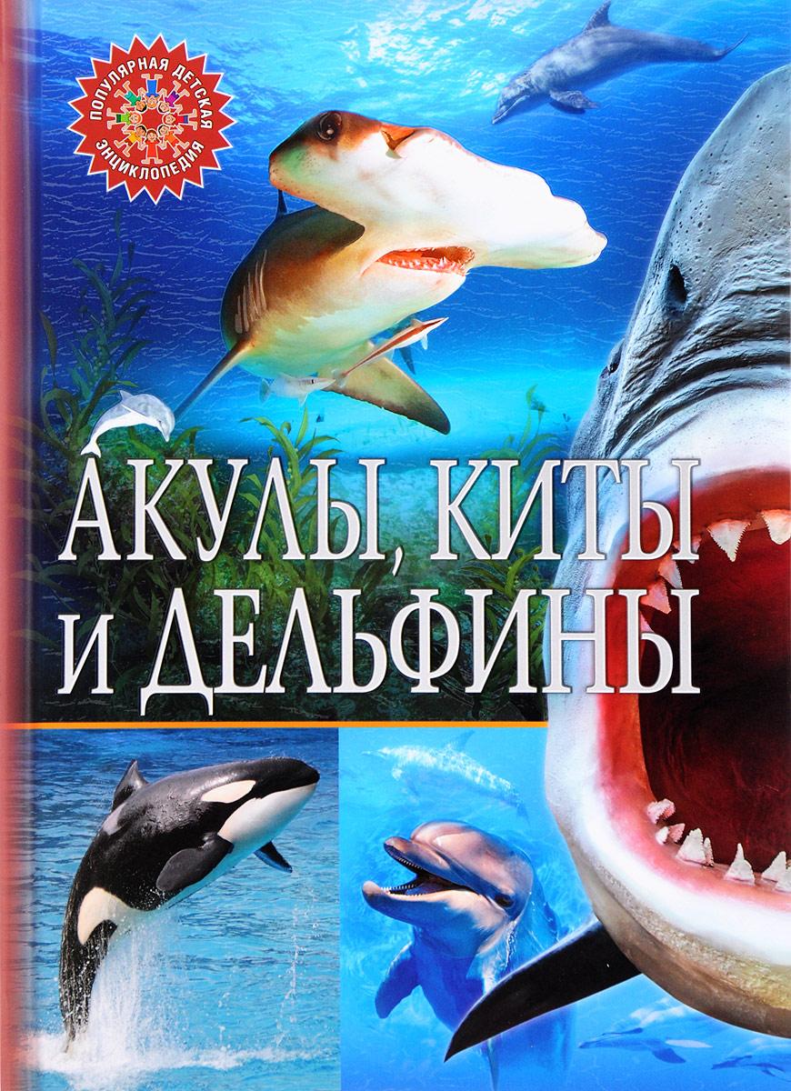 Акулы, киты и дельфины паркер с киты и дельфины