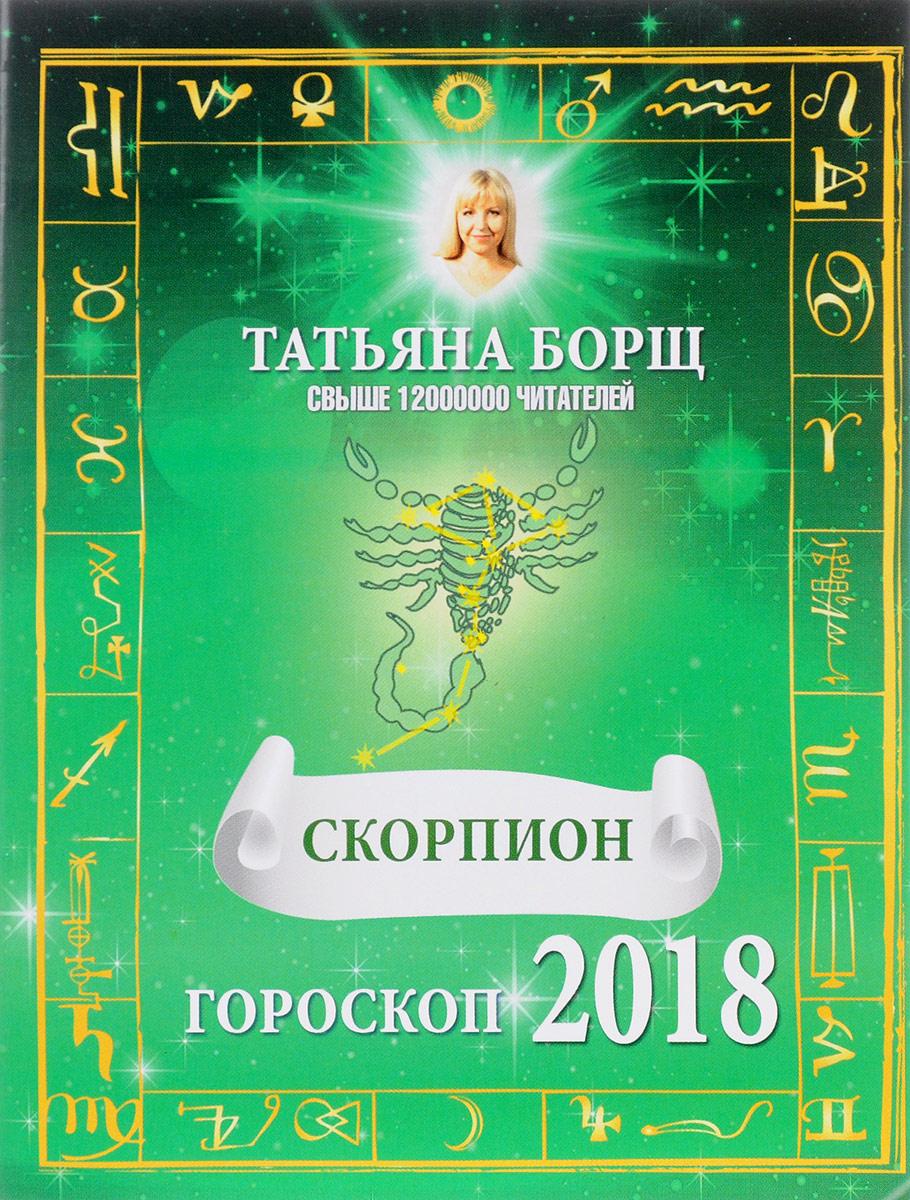 Татьяна Борщ Скорпион. Гороскоп на 2018 год татьяна борщ скорпион самый полный гороскоп на 2017 год