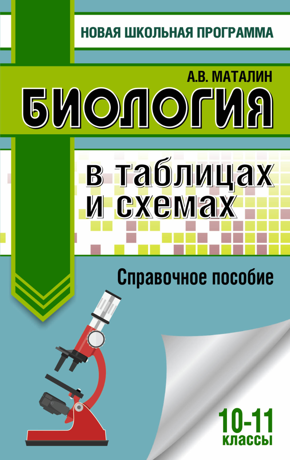 А. В. Маталин Биология в таблицах и схемах. 10-11 классы. Справочное пособие