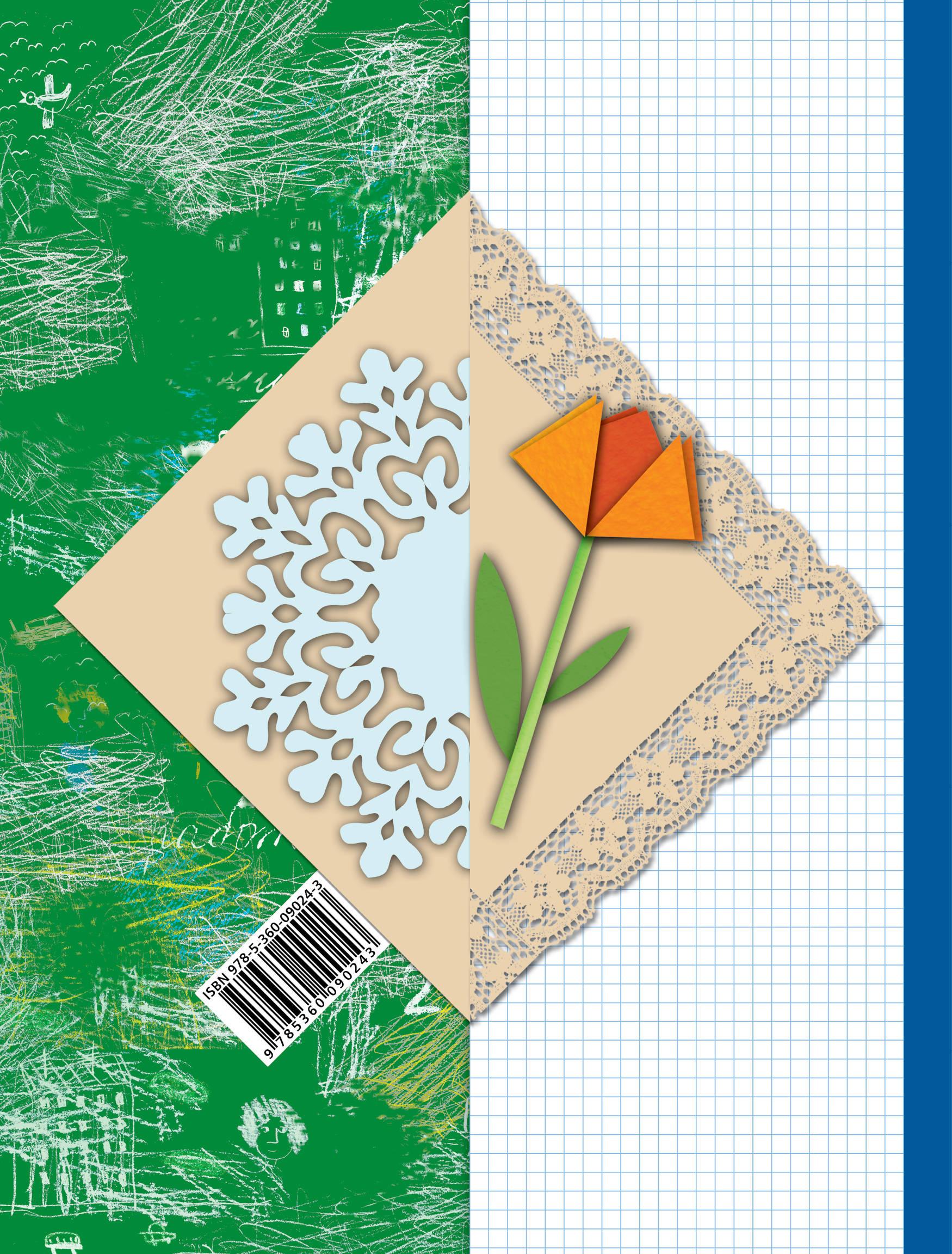 Открытка с сюрпризом 2 класс технология школа 21 века, открытки днем