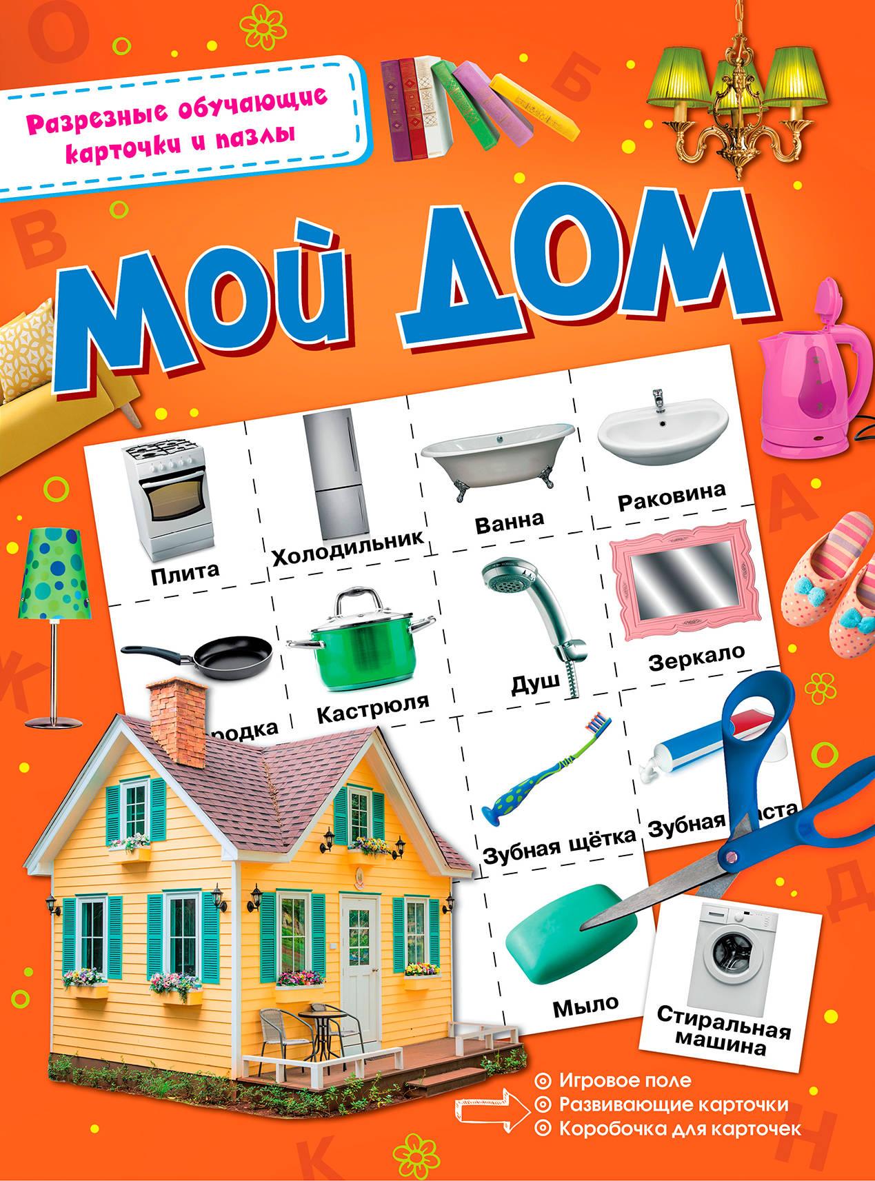 Фото - Мой дом пазлы маленький гений пазлы лото предметы в доме