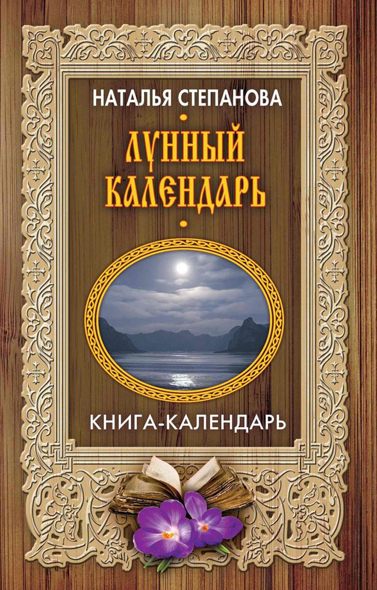 Наталья Степанова Лунный календарь. Книга-календарь