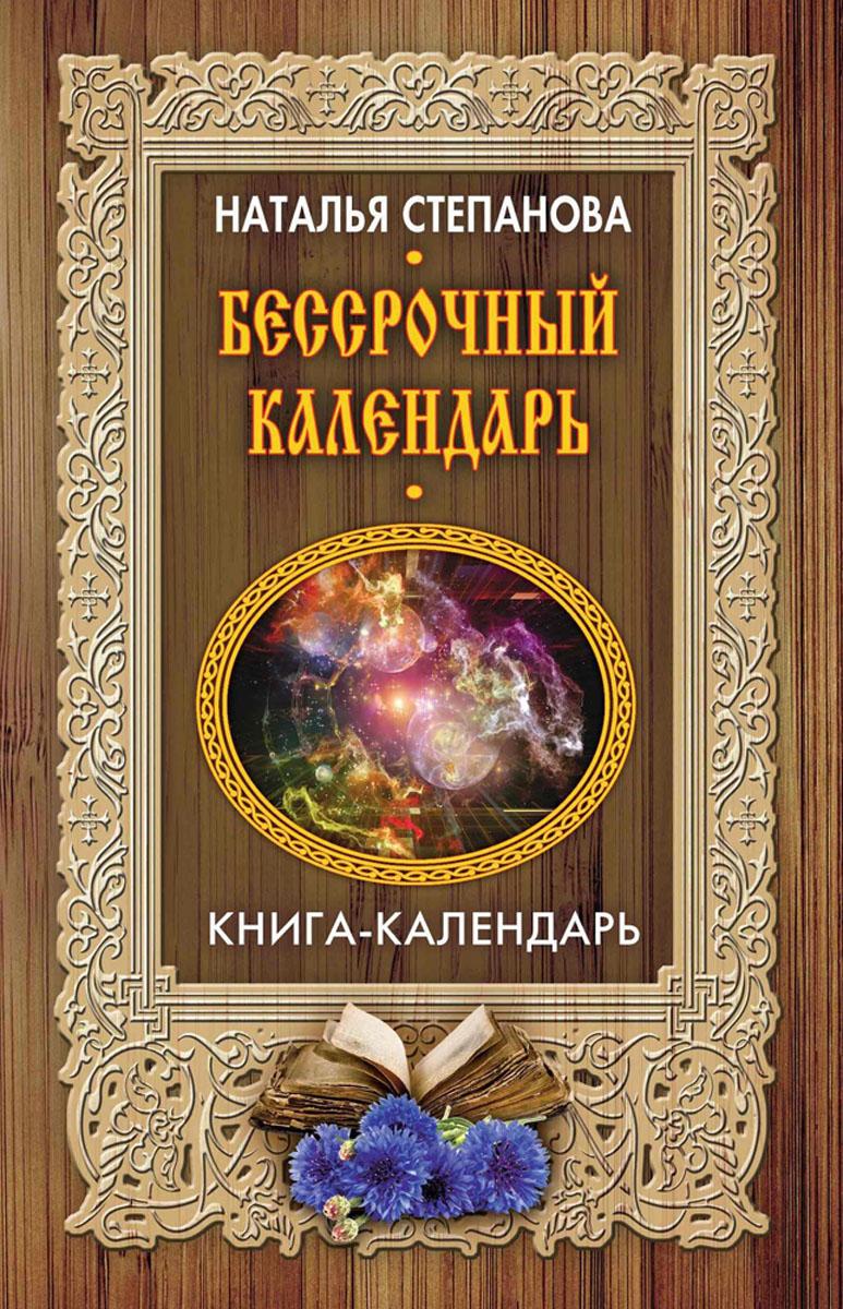 Степанова Н.И. Бессрочный календарь. Книга-календарь