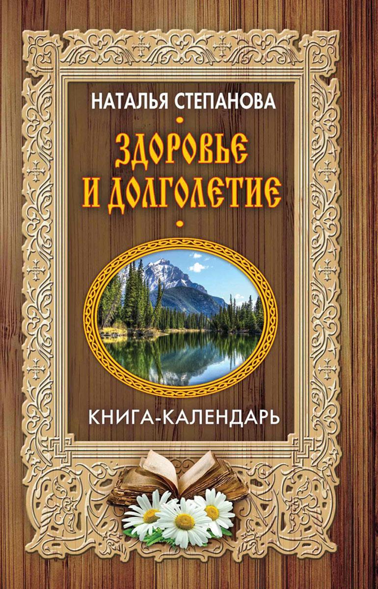Наталья Степанова Здоровье и долголетие. Книга-календарь