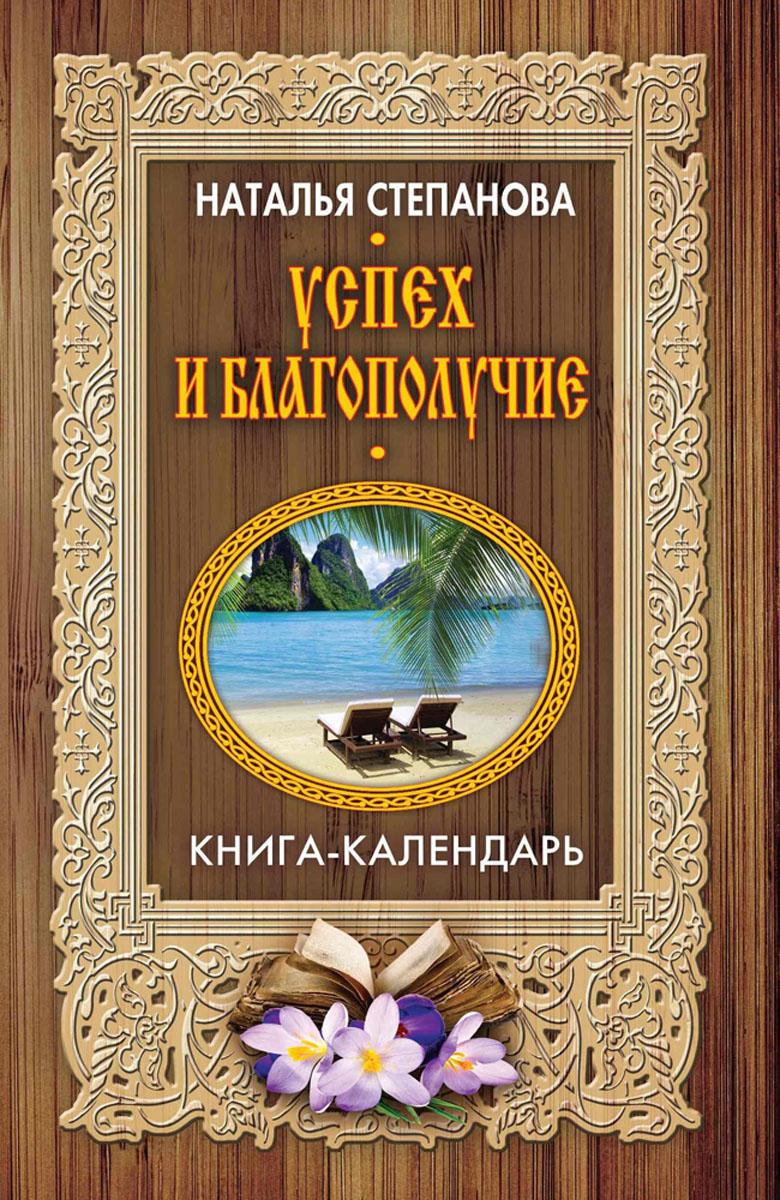Наталья Степанова Успех и благополучие. Книга-календарь
