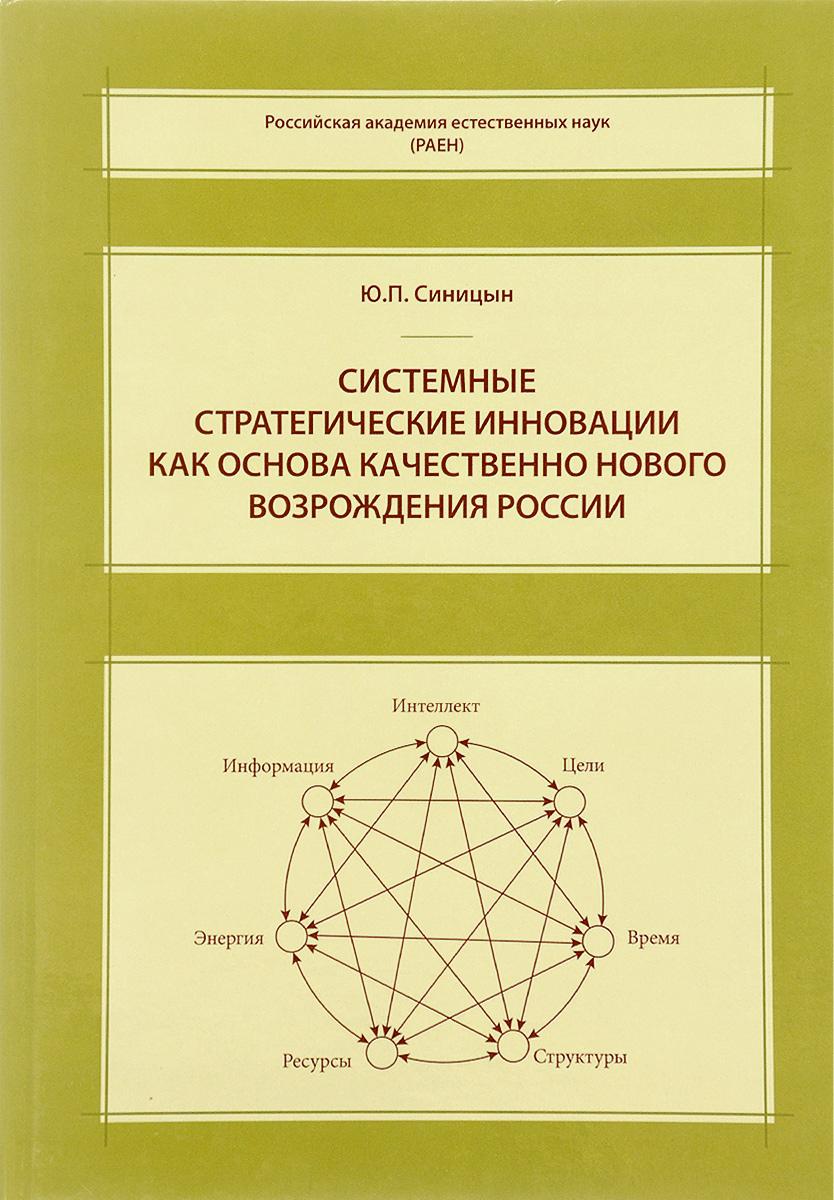 все цены на Ю. П. Синицын Системные стратегические инновации как основа качественного нового возрождения России онлайн
