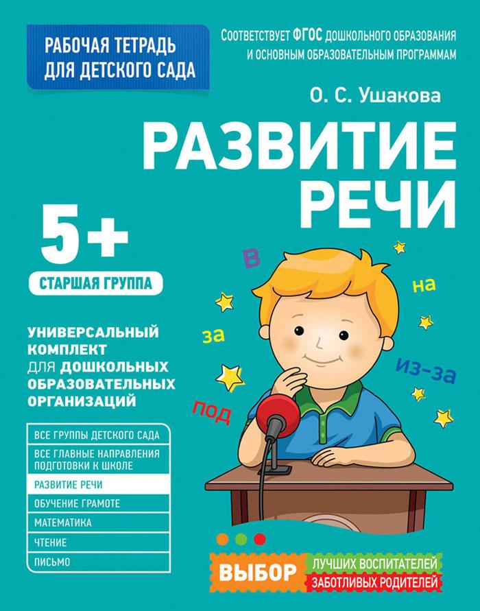 О. С. Ушакова Развитие речи. Старшая группа