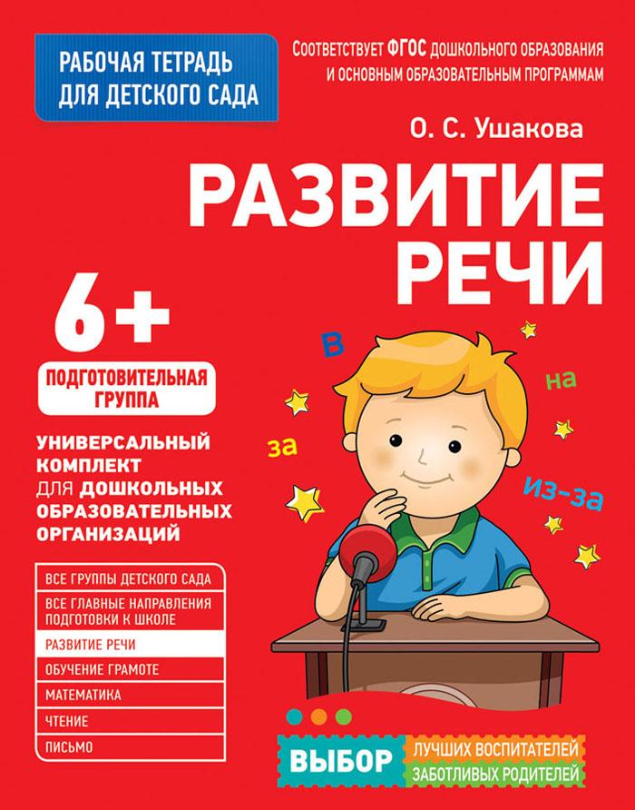 О. С. Ушакова Развитие речи. Подготовительная группа