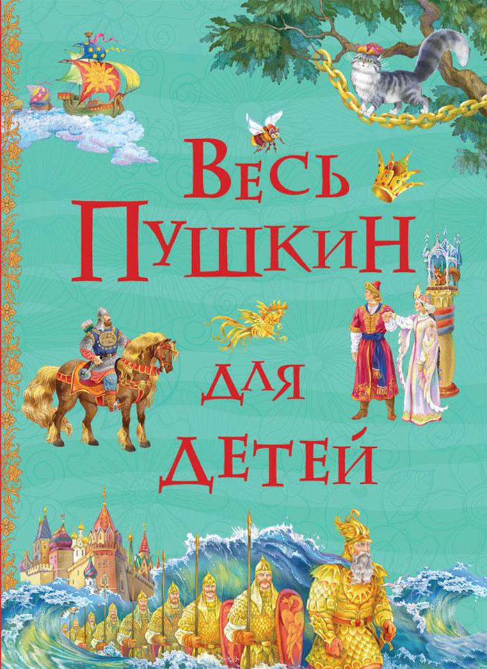А. С. Пушкин Весь Пушкин для детей пушкин а с весь пушкин для детей сказки стихи поэма