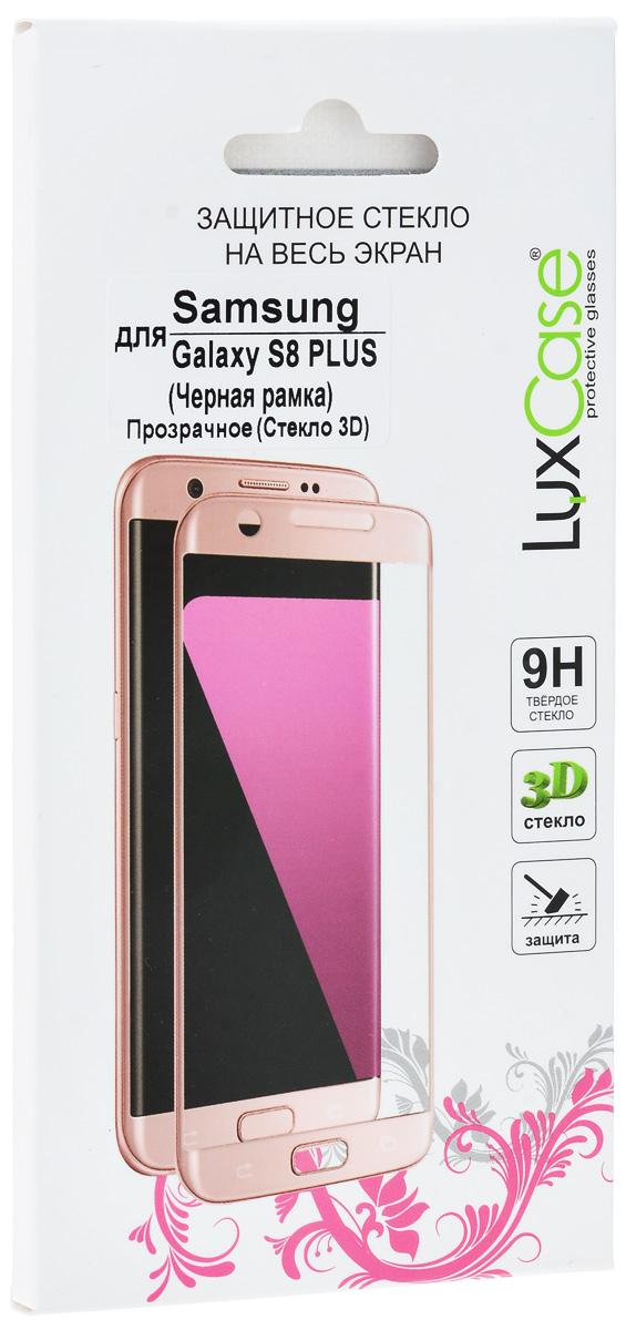 Защитное стекло Samsung Galaxy S8 Plus / 3D Черный
