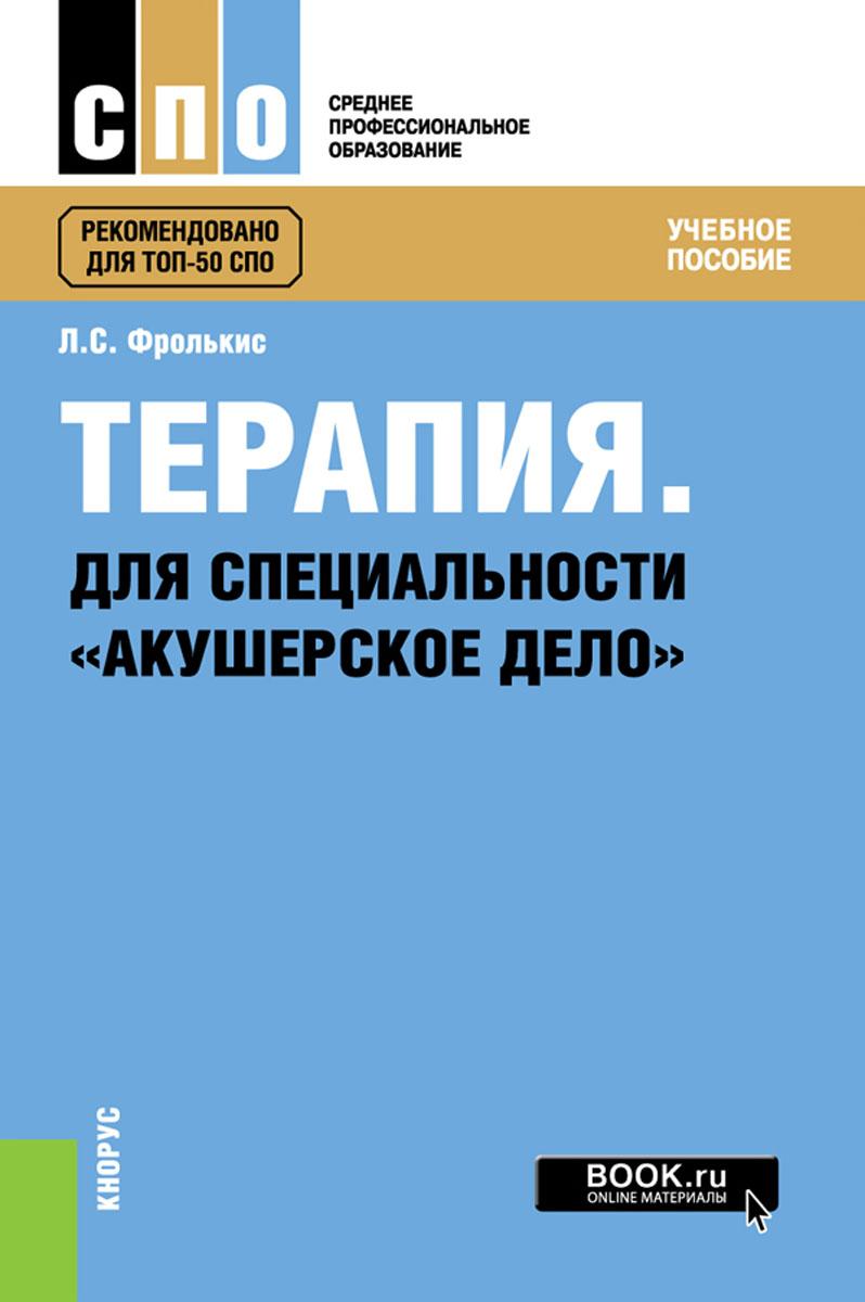 """Фролькис Л.С. Терапия. Для специальности """"Акушерское дело"""""""
