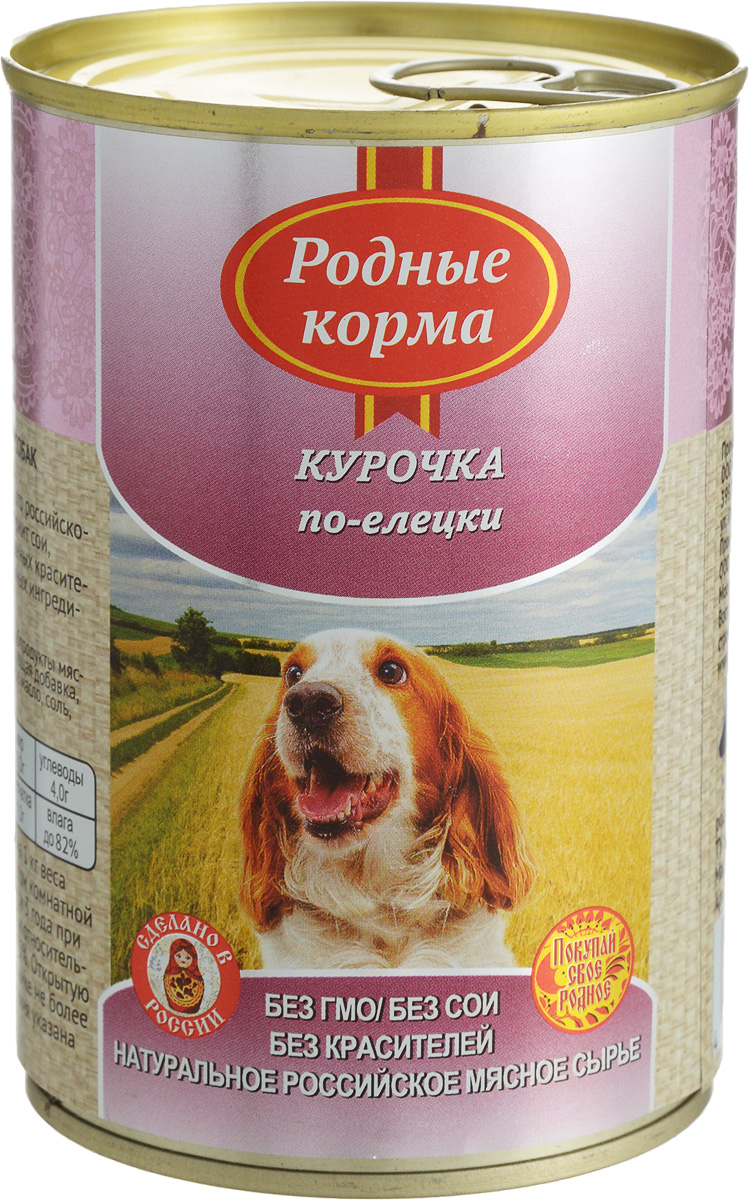 Консервы для собак Родные корма Курочка по-елецки, 410 г62664Консервы для собак Родные корма Курочка по-елецки - полнорационный сбалансированный корм, который идеально подойдет вашему питомцу. Такой корм содержит натуральные ингредиенты и оптимальное количество витаминов и минералов, которые необходимы животному для поддержания прекрасной физической формы, формирования костной системы, шерстного покрова и иммунитета. В рацион домашнего любимца нужно обязательно включать консервированный корм, ведь его главные достоинства - высокая калорийность и питательная ценность. Консервы лучше усваиваются, чем сухие корма. Также важно, чтобы животные, имеющие в рационе консервированный корм, получали больше влаги. Товар сертифицирован. Рекомендуем!