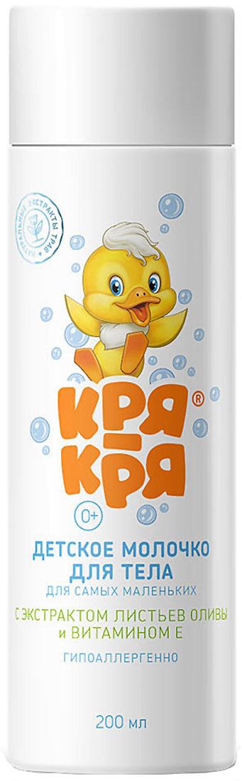 Кря-Кря Детское молочко Для самых маленьких с Витамином E, 200 мл