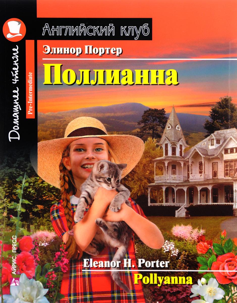 лучшая цена Элинор Портер Поллианна / Pollyanna
