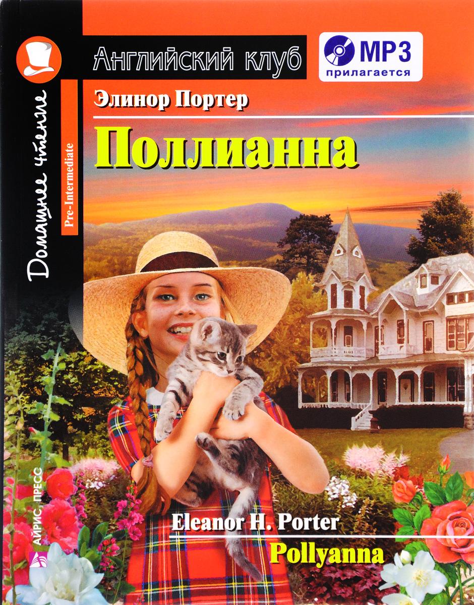 лучшая цена Элинор Портер Поллианна / Pollyanna (+ CD)