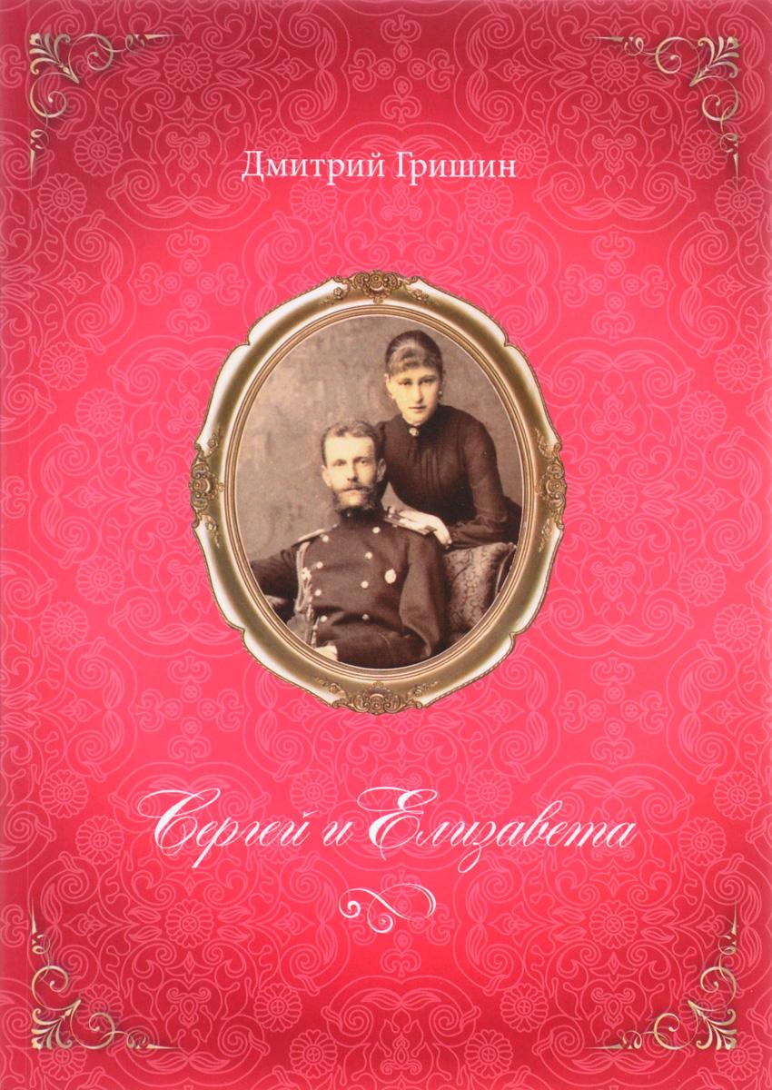 Дмитрий Гришин Сергей и Елизавета