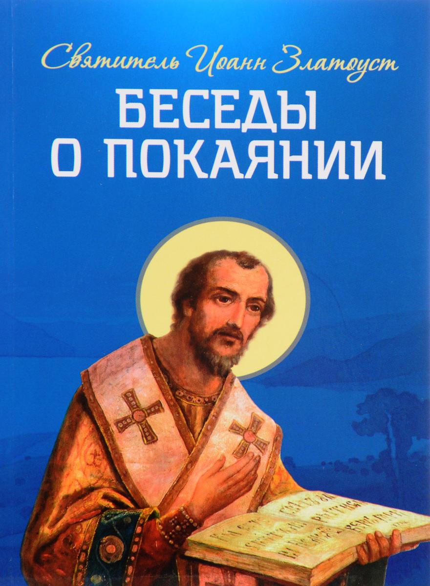 Святитель Иоанн Златоуст Беседы о покаянии
