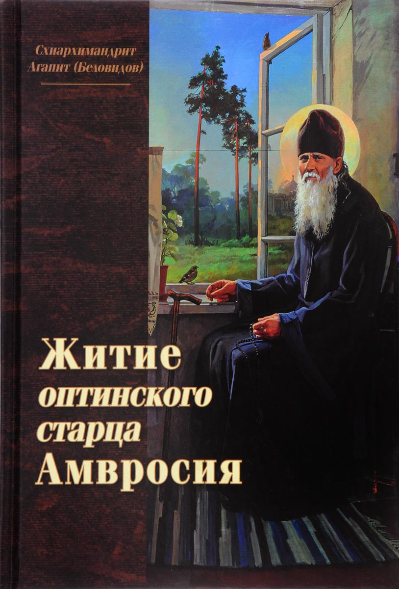 Схиархимандрит Агапит (Беловидов) Житие оптинского старца Амвросия
