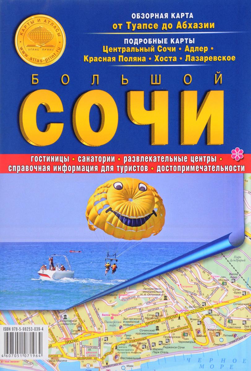 Большой Сочи. Карта карта черноморского побережья города курорты анапа новороссийск геленджик туапсе сочи