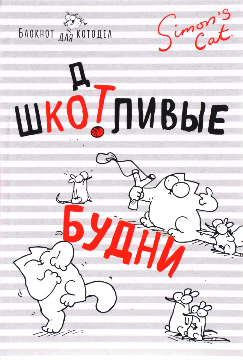 Блокнот. Кот Саймона. ШКОТливые будни тофилд саймон кот саймона юбилейный сборник