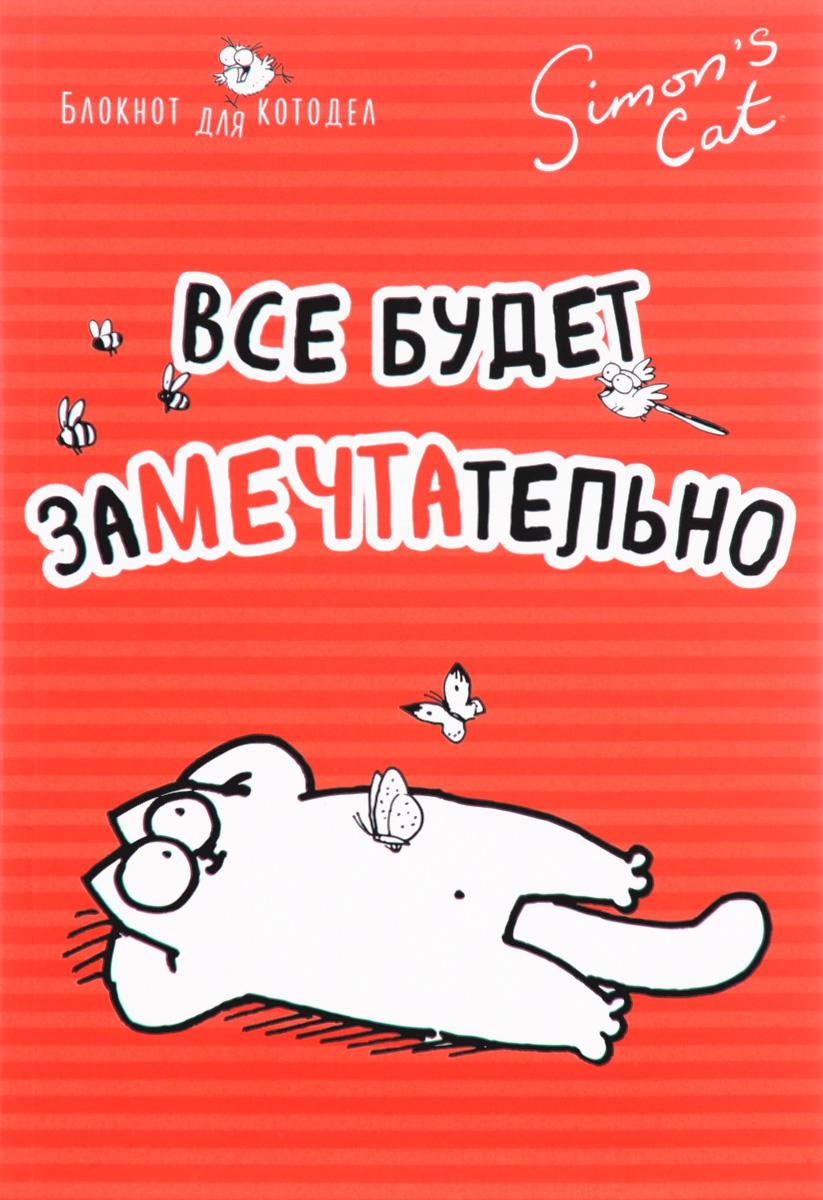 Блокнот. Кот Саймона. Все будет заМЕЧТАтельно тофилд саймон кот саймона юбилейный сборник