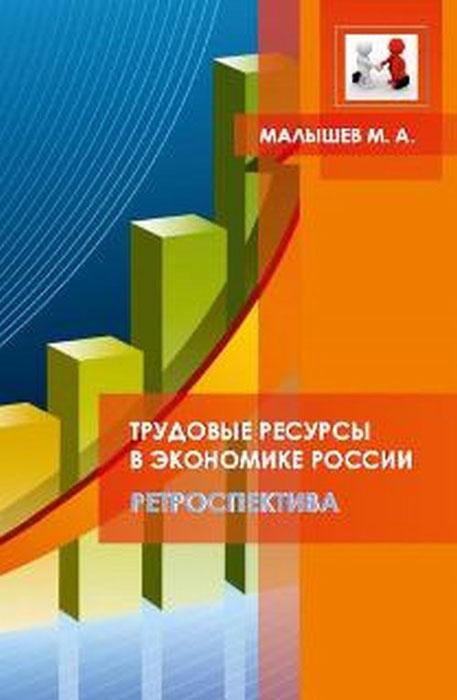 Трудовые ресурсы в экономике России В монографии показана ретроспектива...