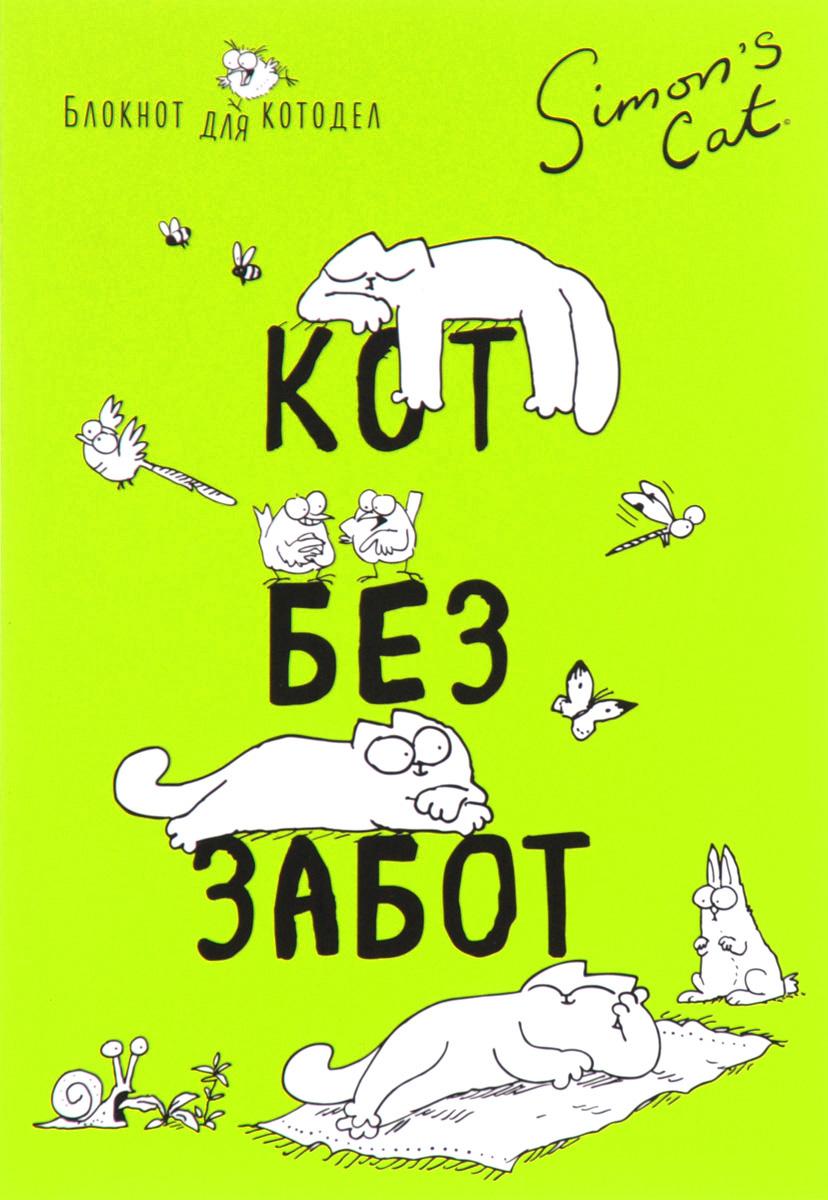 Блокнот. Кот Саймона. Кот без забот тофилд саймон кот саймона юбилейный сборник