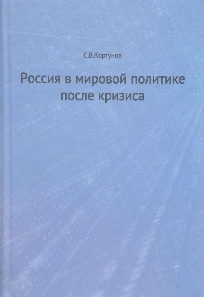 С.В. Кортунов Россия в мировой политике после кризиса