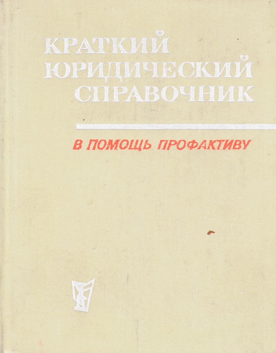 Краткий юридический справочник