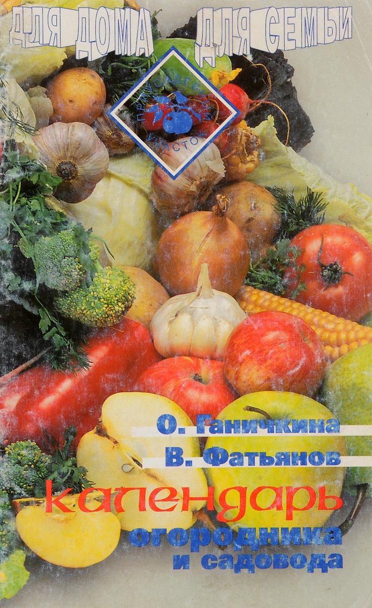 Календарь огородника и садовода