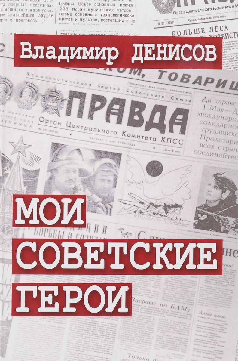 В. Денисов Мои советские герои