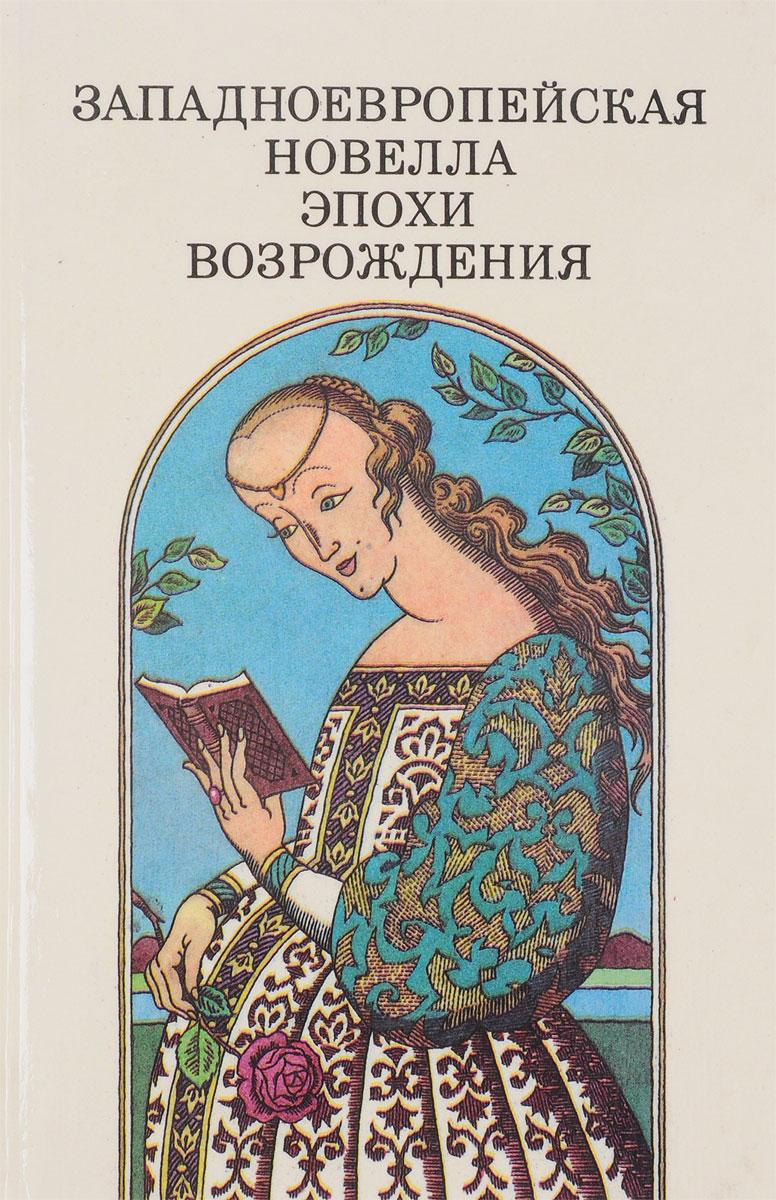 Л.В. Спицына Западноевропейская новелла эпохи возрождения пинский л реализм эпохи возрождения