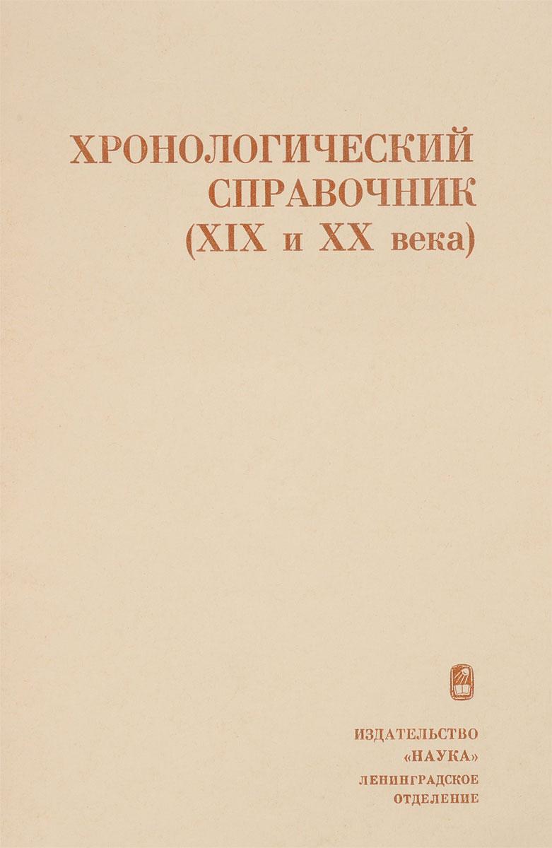 Хронологический справочник (XIX и XX века)