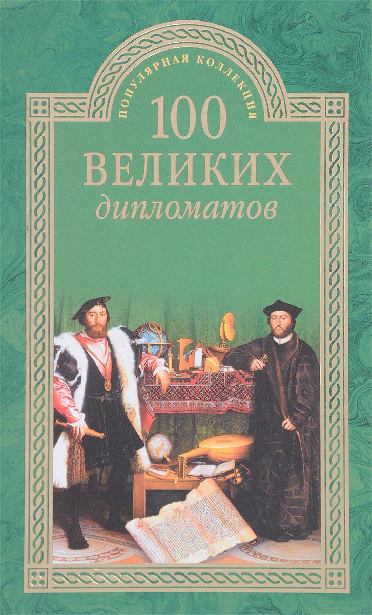 И.А.Мусский 100 великих дипломатов