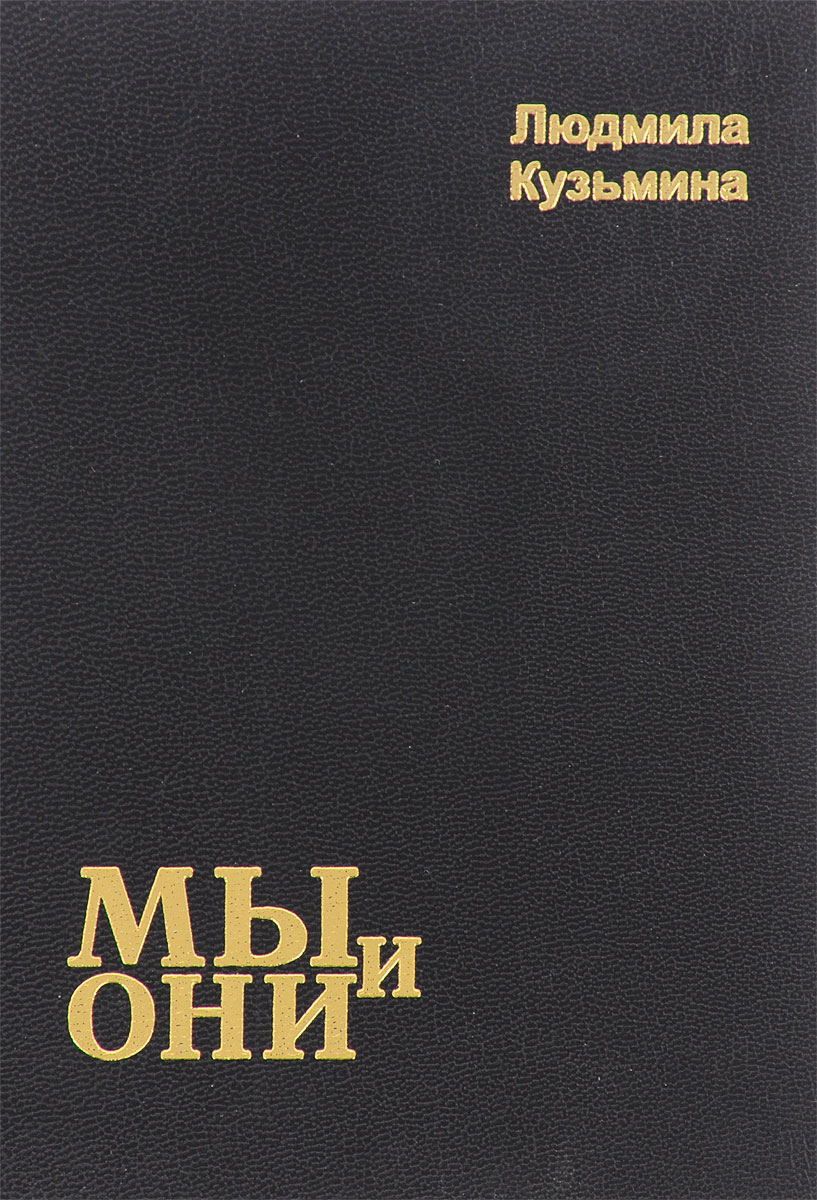 Л. Кузьмина Мы и они
