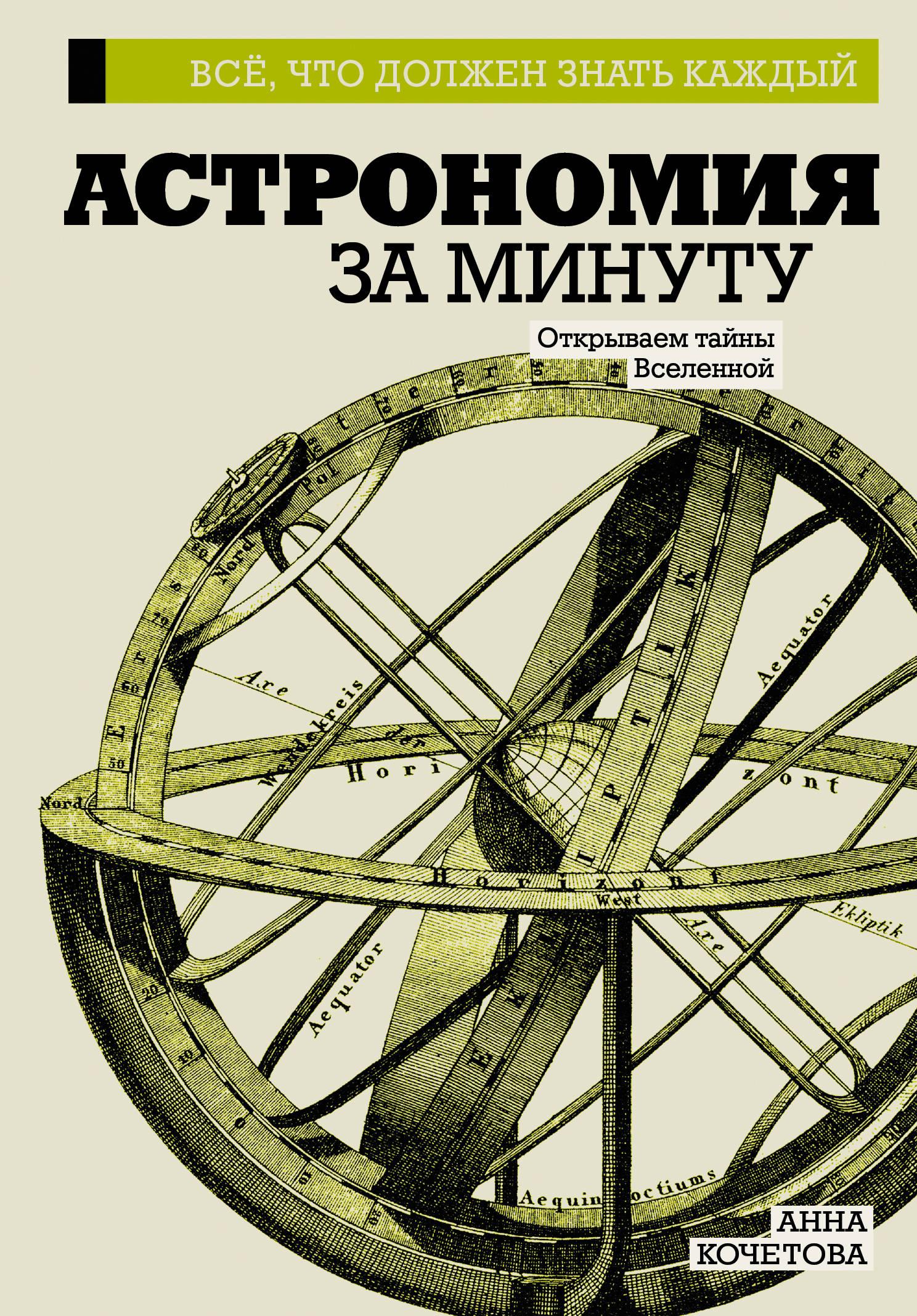 Анна Кочетова Астрономия за минуту кочетова а астрономия за минуту