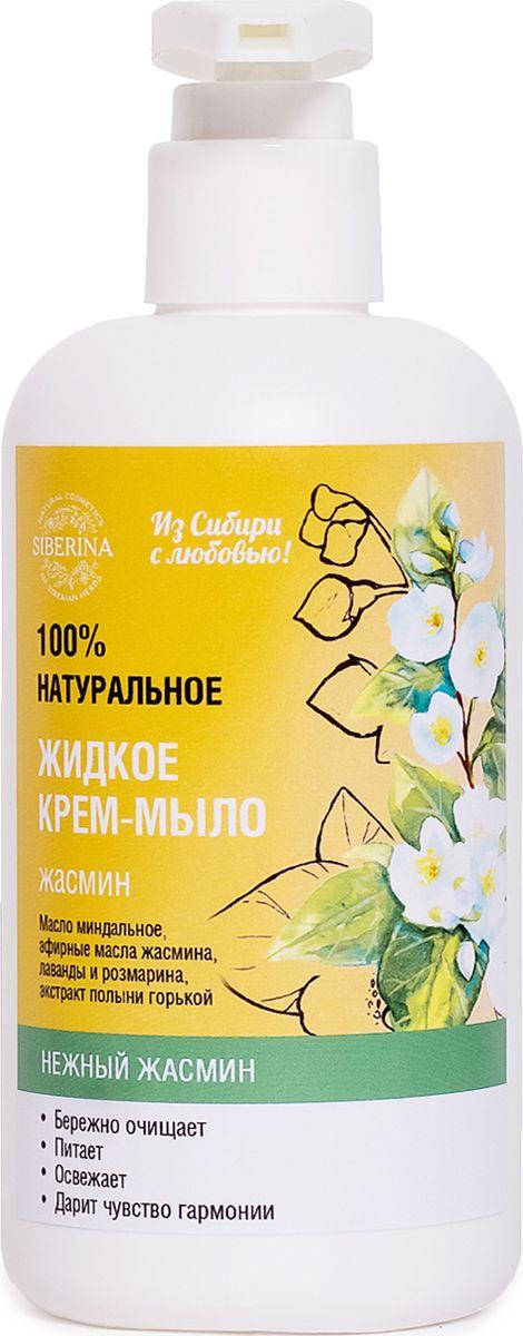 """Siberina Жидкое мыло """"Жасмин"""", 250 мл"""