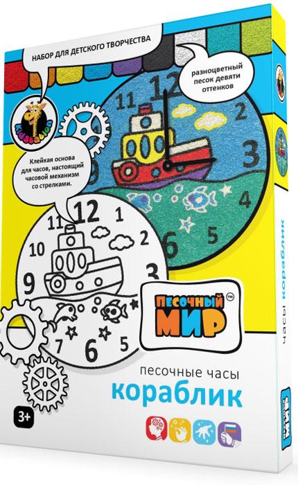 Кидстейшн Набор для творчества Часы с цветным песком Кораблик