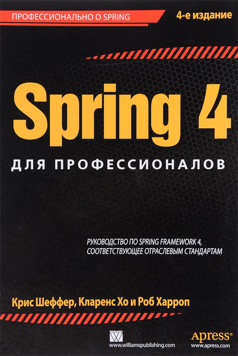 Крис Шефер, Кларенс Хо и Роб Харроп Spring 4 для профессионалов