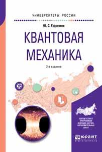 купить Ю. С. Ефремов Квантовая механика. Учебное пособие для вузов онлайн