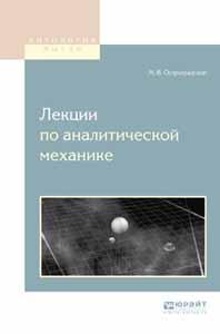 М. В. Остроградский Лекции по аналитической механике м а михайлов лекции по классической механике